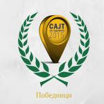Прогласени најдобрите веб сајтови во Македонија за 2015 година