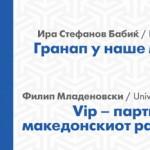 IAB Македонија го најави третото IAB Networking Café