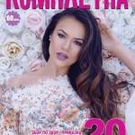 Списанието Комплетна ја прославува 20-годишнината од излегувањето на првиот број