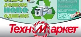 Кампања на Техномаркет и Нула Отпад – Заменете ги старите електрични апарати со нови