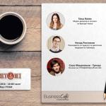 Топ гости на наредното 17-то издание на Бизнис Кафе Македонија
