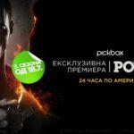 Третата сезона на Старзовата серија Моќ ексклузивно на Pickbox, 24 часа по американската премиера