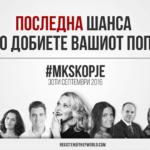 Marketing Kingdom Skopje: Попустот за билетите истекува овој петок!