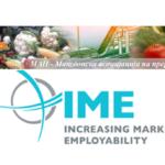 makedonska asocijacija na prerabotuvaci i IME