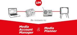 Universal Media Скопје вработува Media Account Manager и Media Planner