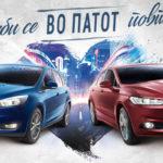 Кампања на Ford: Тестирај и доби вредносен ваучер