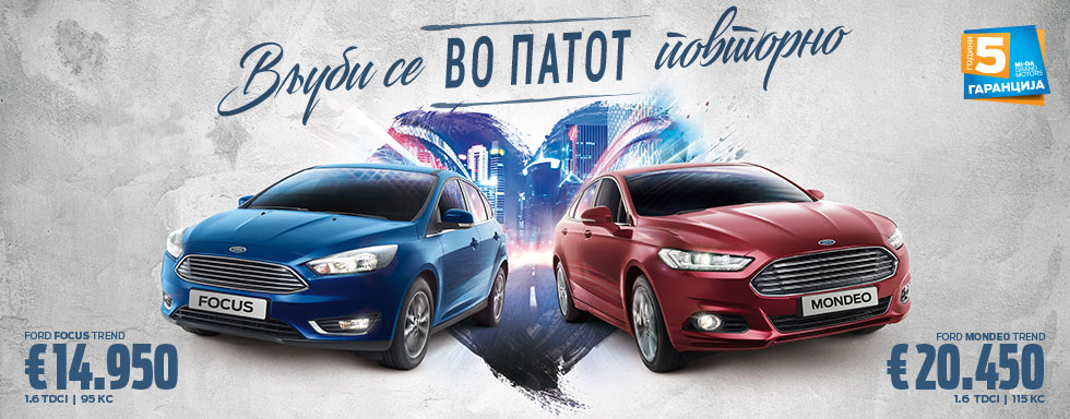Ford со нови можности.png