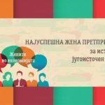Избор на најуспешни жени претприемачи од источен и југоисточен регион