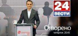 """Политичко шоу """"24 Отворено"""": Во сржта на животот!"""