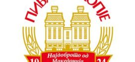 Пивара Скопје вработува маркетинг-менаџер за безалкохолни пијалоци