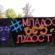 Нови графити со интересни пораки се појавија во Скопје