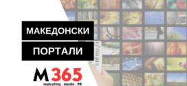 Истражување: Колку пари од реклами заработуваат порталите во Македонија?