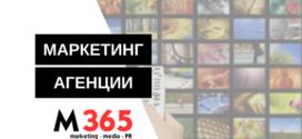 Еве колку изнесуваат вкупните приходи на македонските маркетинг и медиски агенции за 2016 година