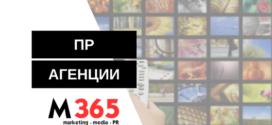 Колку пари заработиле најголемите 10 македонски ПР агенции во 2016 година?