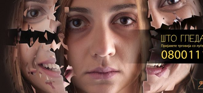 Што гледаш     кампања за борба против трговијата со луѓе на  Отворена порта