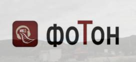ФоТон – нов медиски продукт на МКД.мк
