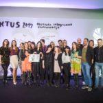 Доделени наградите KAKTUS 2017!