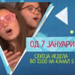 """Детското ТВ шоу """"Тинтири минтири"""" секоја недела во 11 часот на Канал 5"""