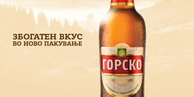 Горско пиво со нов изглед и нов ТВ спот