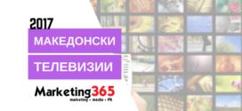 Колкави биле приходите на најголемите пет приватни телевизии во Македонија во 2017 година?