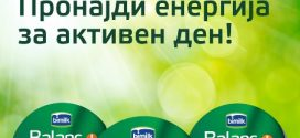 Пронајди енергија за активен ден со новите Баланс+ крем јогурти