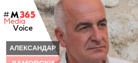 MediaVoice: Александар Дамовски (MKD.mk)