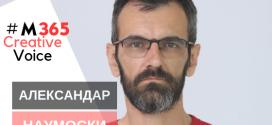 CreativeVoice: Александар Наумовски (Ovation BBDO)