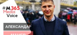 MediaVoice: Александар Манев (Фактор)