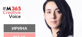 CreativeVoice: Ирина Маја (Меккен)