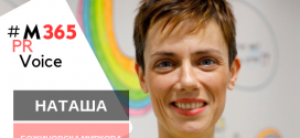 PR Voice: Наташа Божиновска Миркова (Represent Communications)