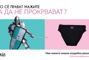 Fixie Period Panties повторно предизвикува со својата кампања